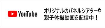 ママクトYOUTUBEチャンネル